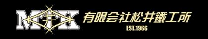 有限会社松井鐵工所