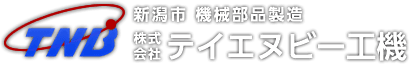 株式会社テイエヌビー工機|新潟市の金属加工業