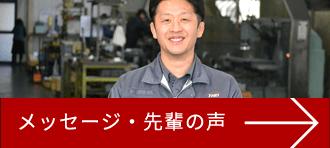 採用情報【社員からのメッセージ】